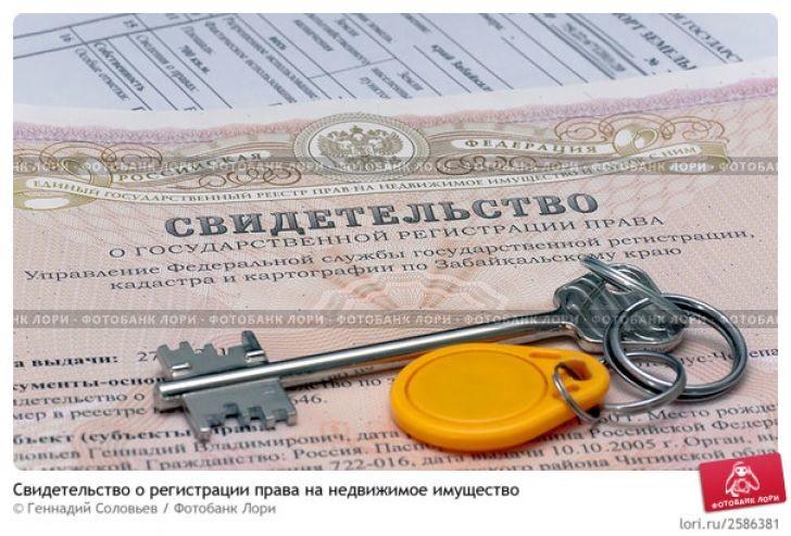В Госдуме предложили вернуть бумажные свидетельства о праве собственности