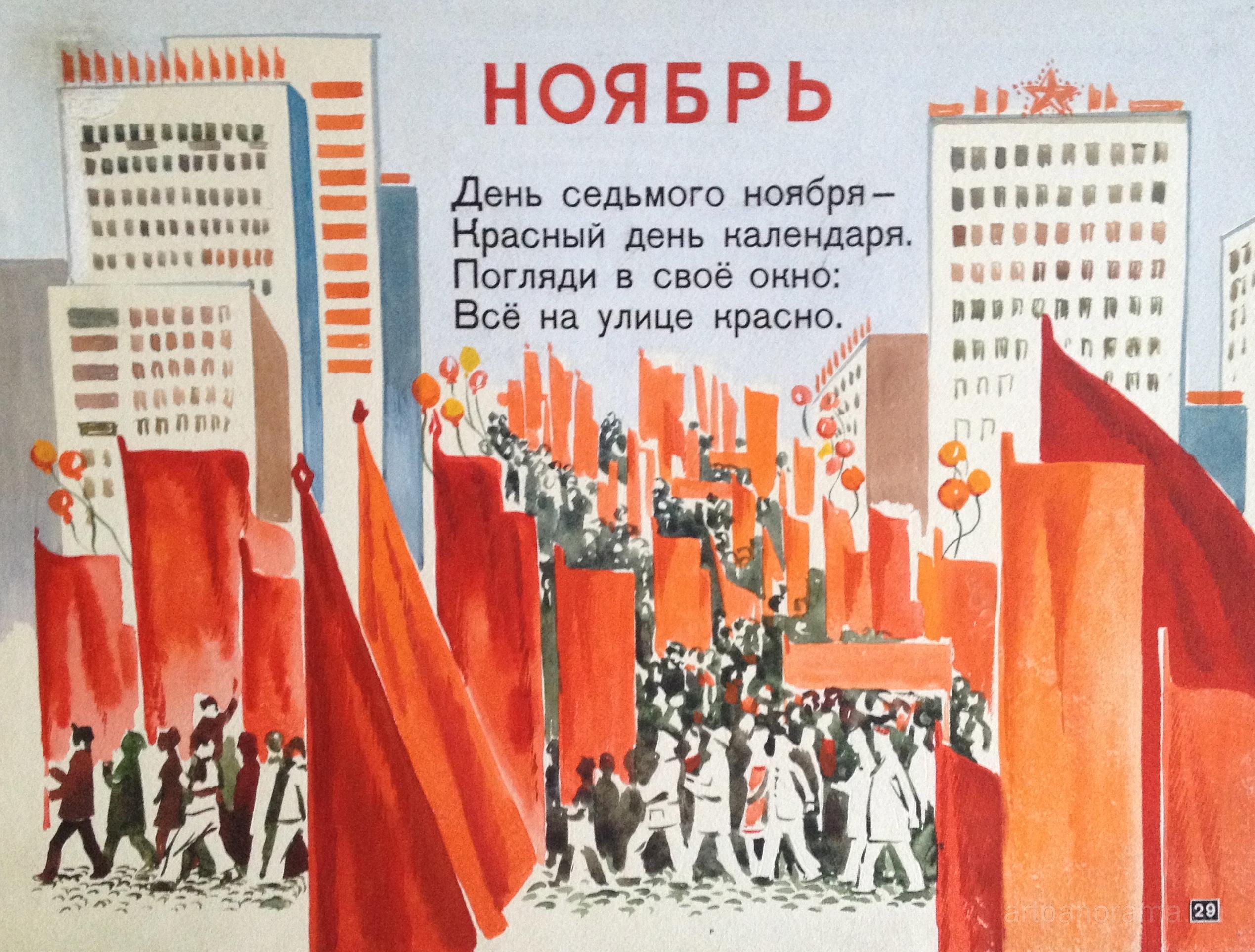 Прикольные картинки про октябрьскую революцию