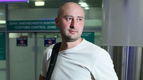 Журналист Аркадий Бабченко включён в перечень террористов и экстремистов