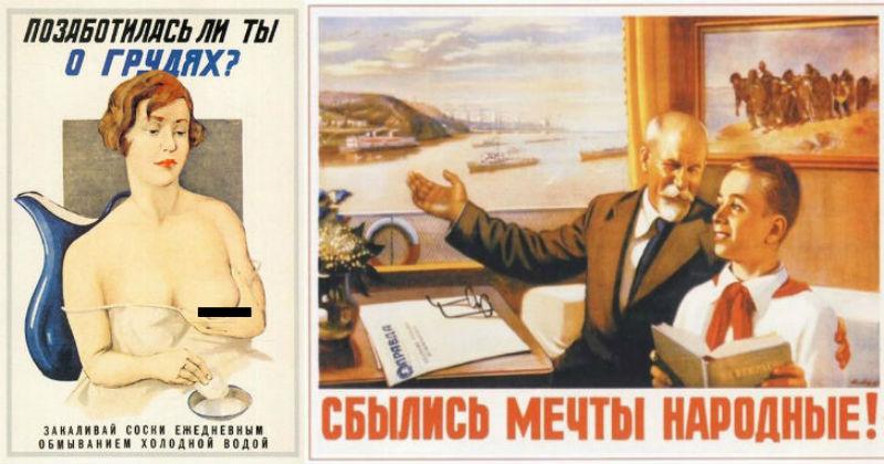 Суровая правда советских плакатов