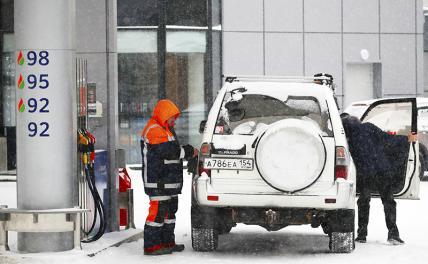 В 2021-м бензин в России может достичь европейского уровня россия