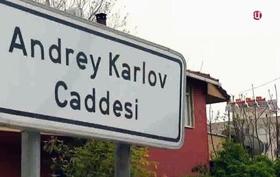В Турции установили памятник убитому послу Андрею Карлову