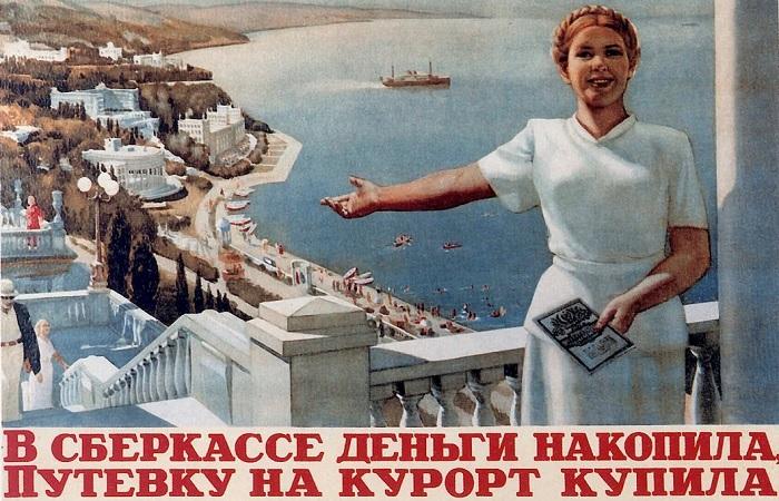 О каких курортах мечтали граждане СССР, и кто мог их себе позволить