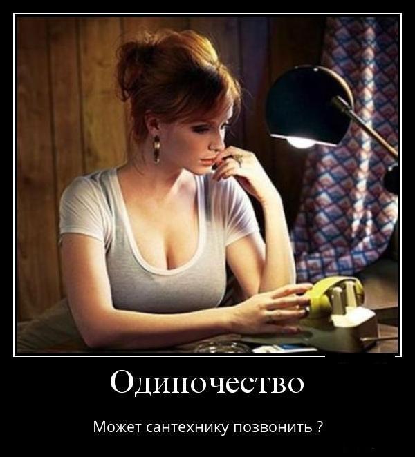 Веселые ночные демотиваторы про женщин со смыслом