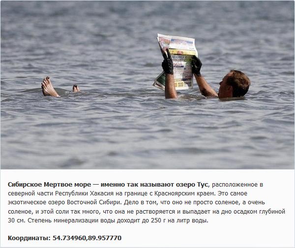 Туристические места Хакасии – соленое озеро Тус