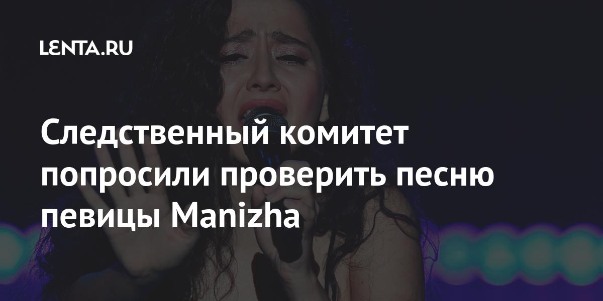 Следственный комитет попросили проверить песню певицы Manizha Культура