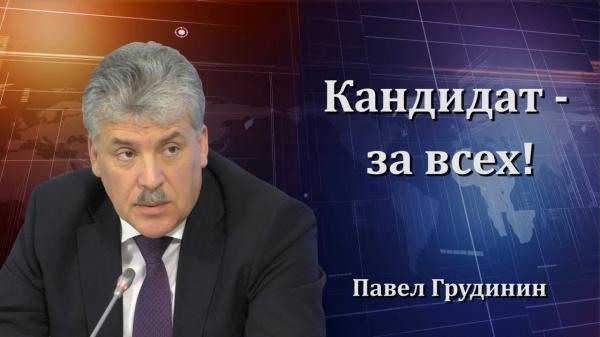 Павел Грудинин назвал выборы…
