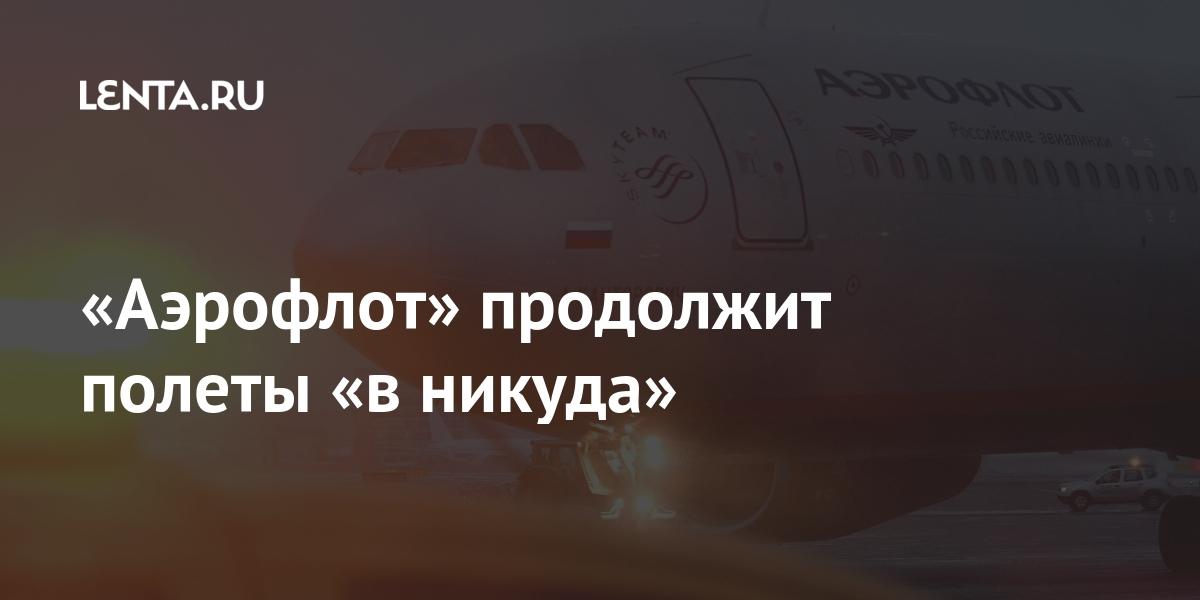 «Аэрофлот» продолжит полеты «в никуда» Путешествия