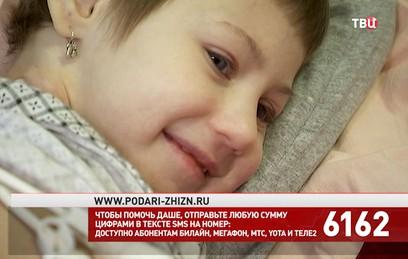 """Фонд """"Подари жизнь"""" и """"ТВ Центр"""" собирают средства на лечение Даши Крымской"""