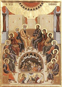 Святая Пятидесятница