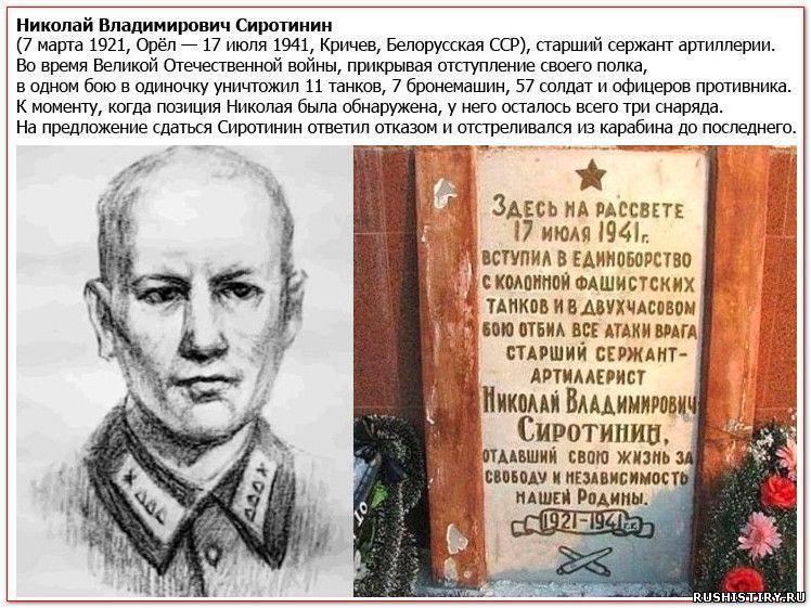 И один в поле воин! Истории невероятной храбрости и отваги русских воинов