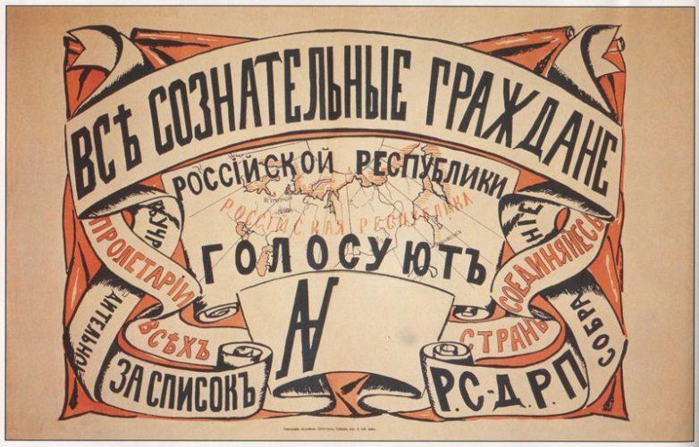 Как проходили выборы в СССР