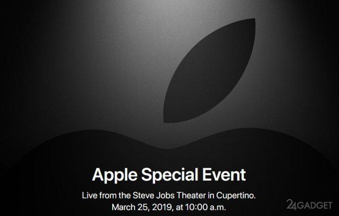 Неожиданная презентация Apple состоится 25 марта Apple
