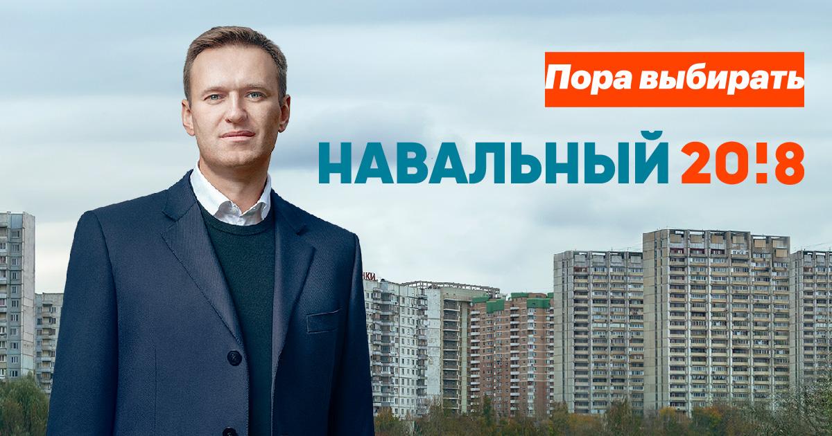В Совете Европы призвали Россию допустить Навального до выборов