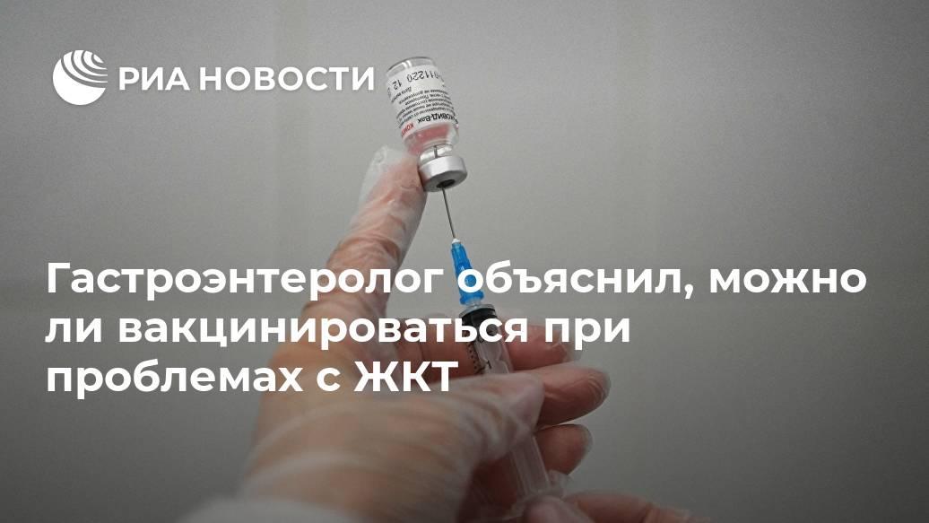 Гастроэнтеролог объяснил, можно ли вакцинироваться при проблемах с ЖКТ вопрос, вакцинации, можно, специалист, вакцинироваться, будет, только, заболевания, вакцин, делать, Новости, органов, являются, прививки, противопоказанием, пищеварения, сказал, нужно, купированаЗаболевания, против