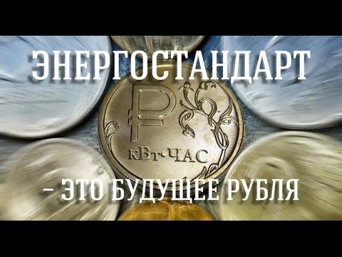 Энергорубль  Владимир Зазнобин