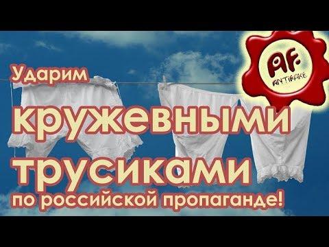 """Разоблачение фейков. Борьба Укропии с """"российской пропагандой"""""""