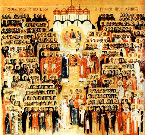 С Праздником, с Днем Русских святых, братья и сестры!