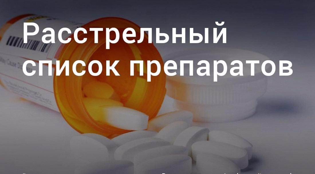 Картинки по запроÑу РаÑÑтрельный ÑпиÑок препаратов
