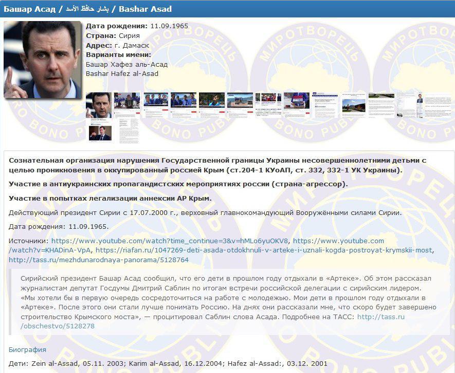"Асад на ""Миротворце"""