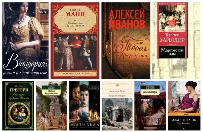 ТОП 10 книг, рассказывающих о том, как сильная любовь меняет ход истории