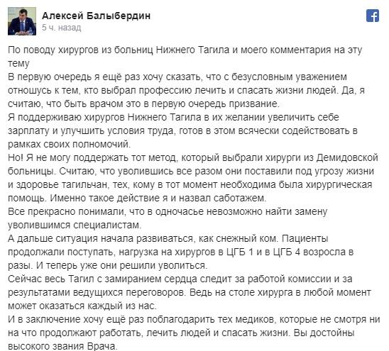 Депутат госдумы не защитил, а «наехал» на уволившихся хирургов