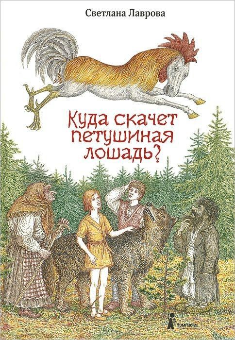 Путь петушиной лошади.