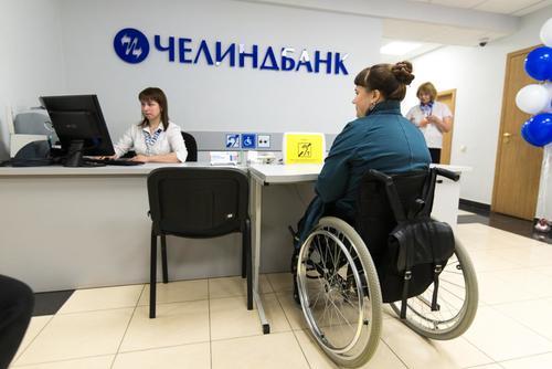 Филиал Челиндбанка в Екатеринбурге прошел проверку