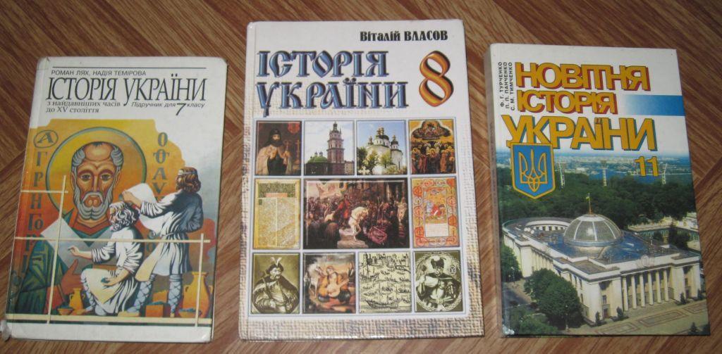 История Украины глазами русс…