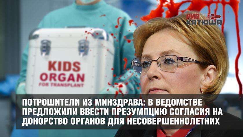 Потрошители из Минздрава: в ведомстве предложили ввести презумпцию согласия на донорство органов для несовершеннолетних