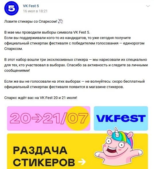 Родительские и ветеранские организации требуют отмены VK Fest