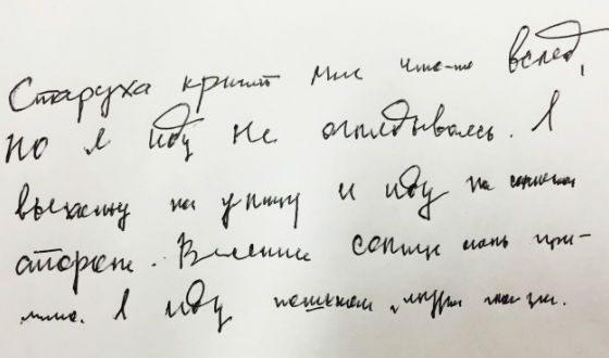 Почерк человека Ñ Ñиндромом ПаркинÑона