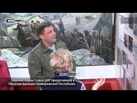 Глава ДНР открыл экспозицию к 100-летию провозглашения Донецко-Криворожской республики