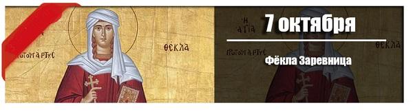 7 октября: Фёкла Заревница.
