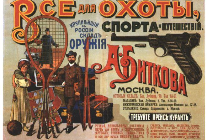 Российская Дореволюционная реклама