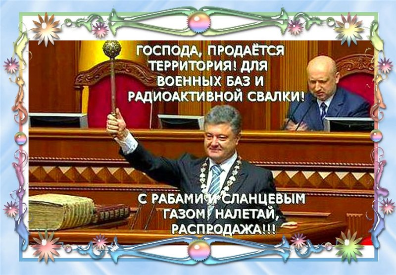 Донецк – звездно-полосатая е…