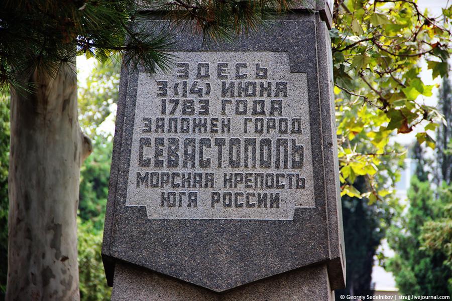 Севастополю 236 лет — с Праздником!!!