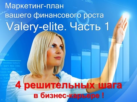 Маркетинг план Валери Элит - фабрика высоких гонораров, от 05.09.16. Часть 1. Менеджер.