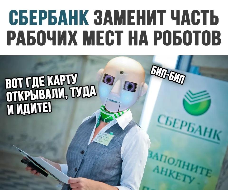"""""""Это Сбербанк? – Нет, это Сбер"""": Ребрендинг Грефа за 0 млн стал анекдотом года россия"""