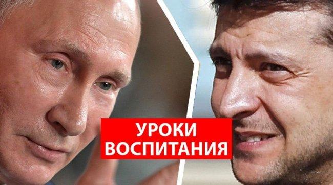Путин в очередной раз публично наказал Зеленского за хамство новости,события,политика