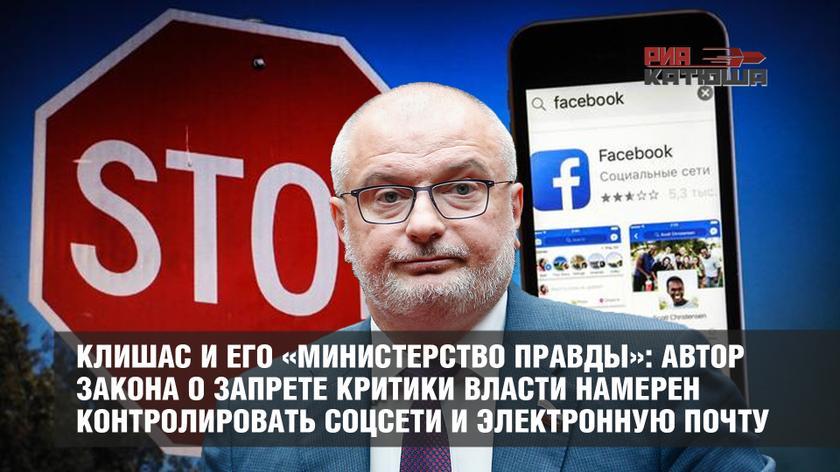 Клишас и его «министерство правды»: автор закона о запрете критики власти намерен контролировать соцсети и электронную почту россия