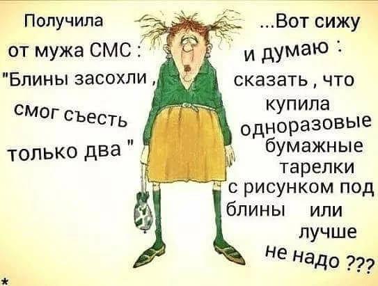 Если женщина молчит, лучше ее не перебивать анекдоты