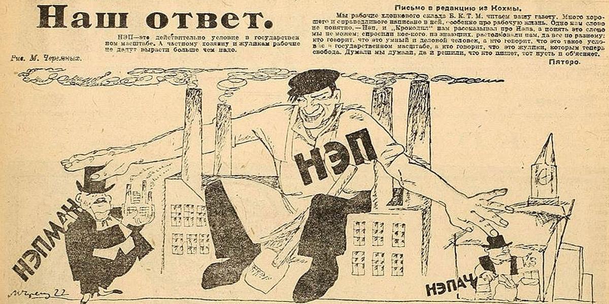 Как малый бизнес жил при Сталине