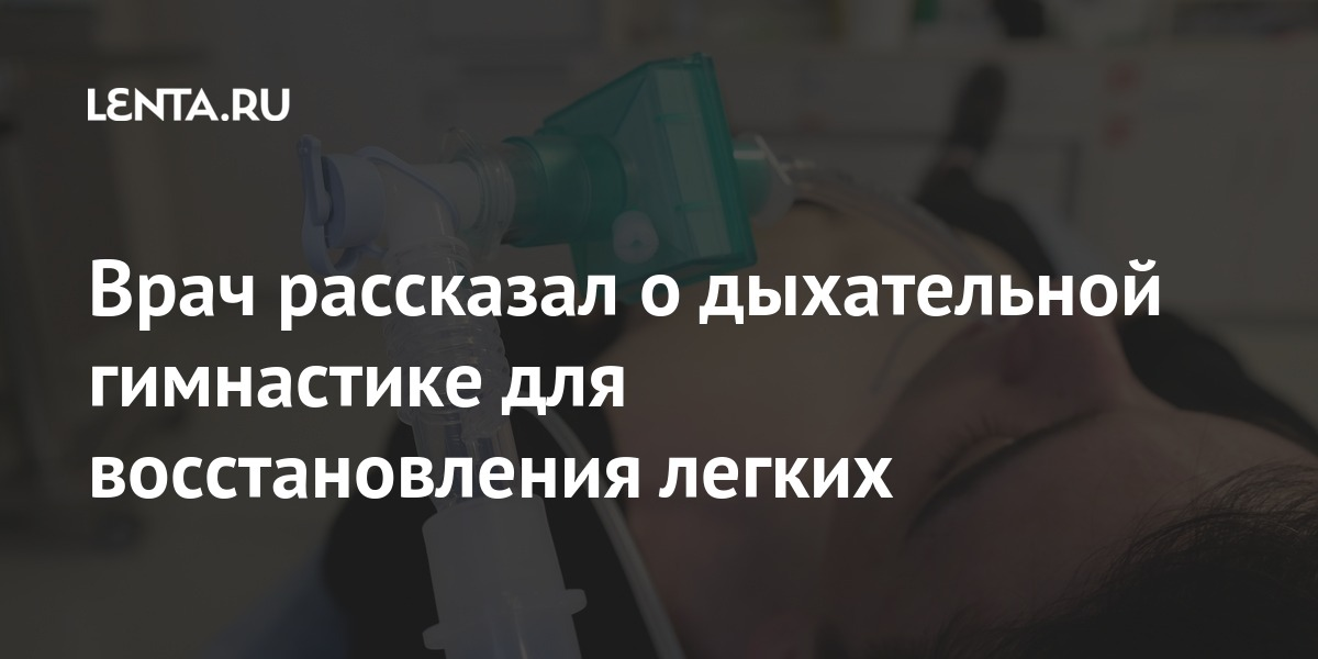 Врач рассказал о дыхательной гимнастике для восстановления легких Россия