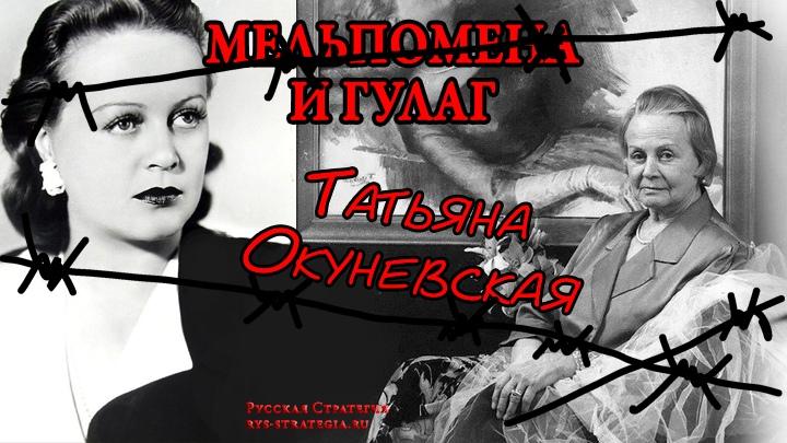 Мельпомена и ГУЛАГ: Татьяна Окуневская история,россия