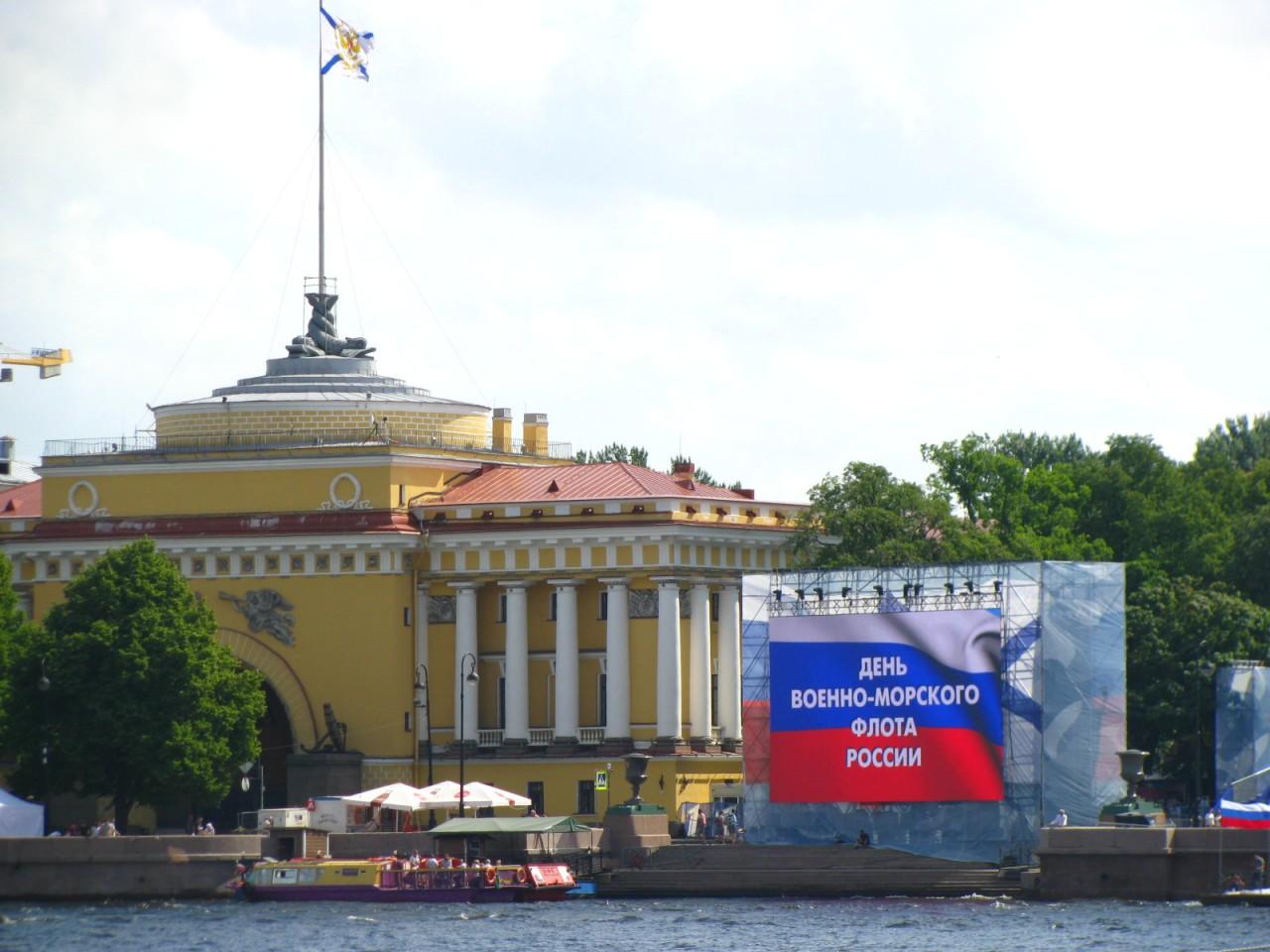 Военно-морскому флоту России…
