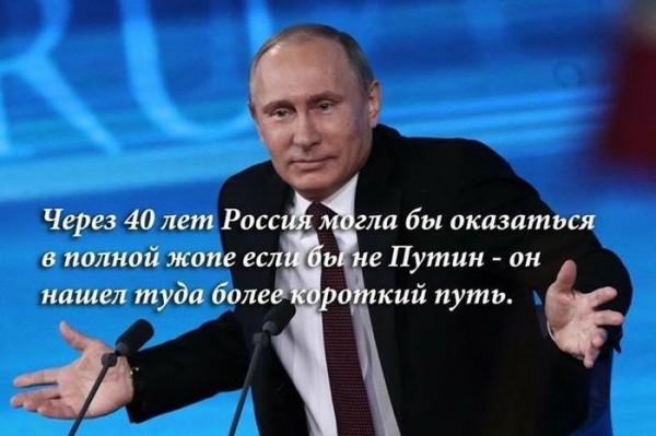 Россия в жопе