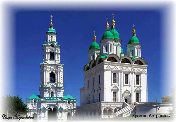 Вековая красота - Успенский Кафедральный Собор в Астраханском Кремле.