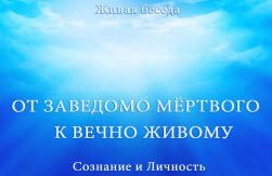 Живая беседа с И.М.Даниловым - страницы 11-17