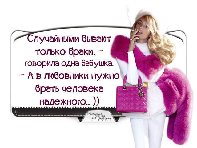 Случайными бывают только браки... Улыбнемся))